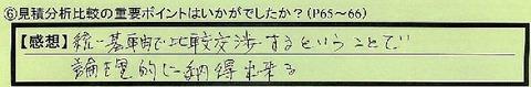 04pointo-saitamakenageoshi-hayakawa