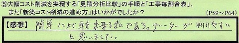 08susumekata-saitamakenageoshi-hayakawa