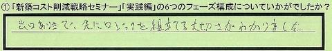 02kousei-shizuokakenatamishi-rikiishi