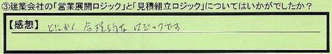 09rojiku-tokyotoedogawaku-ie