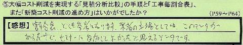 04susumekata-shizuokakenatamaishi-rikiishi
