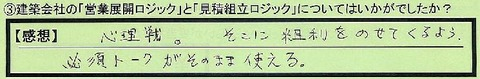 03rojiku-yamagatakentenndoushi-or