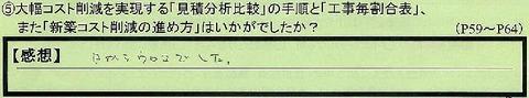 02susumekata-miyagikensendaishi-saitou