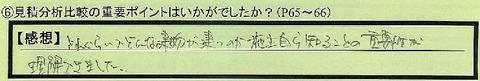 01pointo-kanagawakenyokohamashi-ozawa