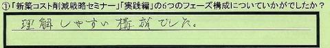 04kousei-kanagawakenkawasakishi-kawazu