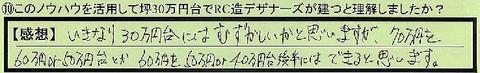 07rikai-saitamakensaitamashi-syouno