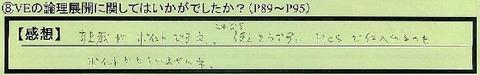 05ronritenkai-kanagawakenyokohamashi-tanaka