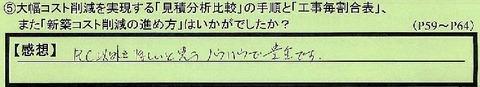 09susumekata-tokytotoedogawaku-ie