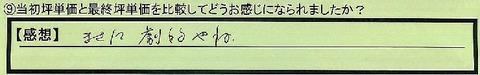 05hikaku-shigakenmoriyamashi-kojima