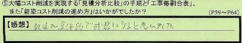 01susumekata-aichikennagoyashi-it