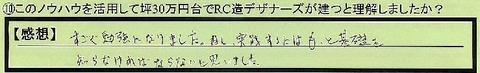06rikai-saitamakenkoshigayashi-it