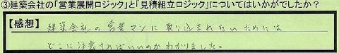 04rojiku-tokyototachikawashi-ki