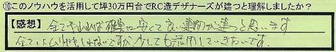 01rikai-kanagawakenyokohamashi-ozawa