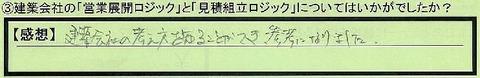01rojiku-kanagawakenyokohamashi-ozawa