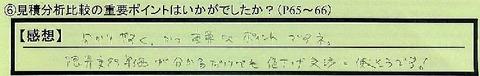 03pointo-kanagawakenyokohamashi-tanaka