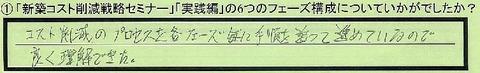 05kousei-tokyotoootaku-he