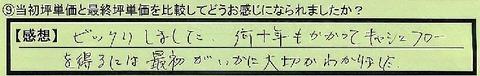 08hikaku-saitamakenageoshi-hayakawa
