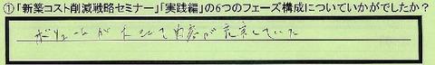 09kousei-kanagawakenkawasakishi-tokumei