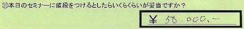 11nedan-saitamakenageoshi-hayakawa