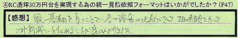 01mitumori-kanagawakenyokohamashi-ozawa