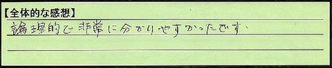 09zentai-saitamakenageoshi-hayakawa