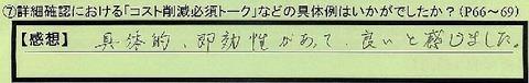 03toku-kanagawakenkawasakishi-kawadu