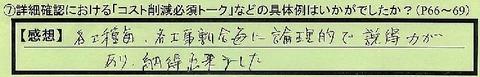 05toku-saitamakenageoshi-hayakawa