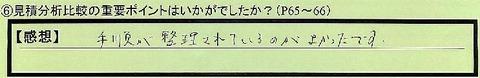 06pointo-toukytotonerimaku-tokumei