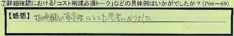 01toku-kanagawakenyokohamashi-ozawa