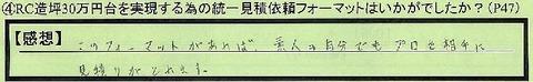 03mitumori-tokytotatikawashi-ki