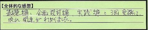 14zentai-saitamakensaitamashi-syono