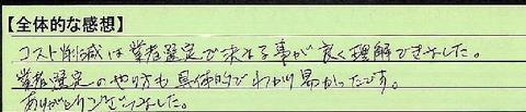 16zentai-kanagawakenyokohamashi-dk