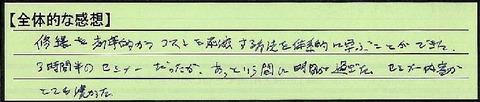 13zentai-okayamakenokayamashi-katada