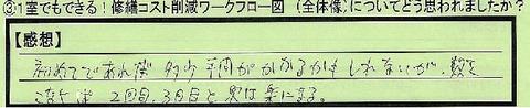 04wa-kufuro-miyagikensendaisih-saitou