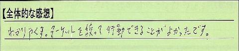 03zentai-hiroshimakenhiroshimashi-hasegawa