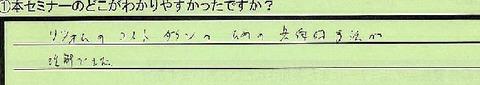 14wakariuasui-hokkaidou-watanabe