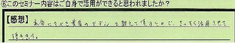 02katuyou-tokyototathikawashi-ki