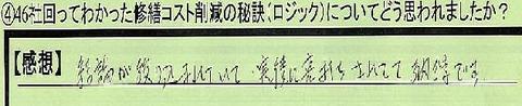 04hiketu-tokumei
