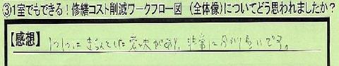 07wa-kufuro-kanagawakenyokohamashi-tanaka