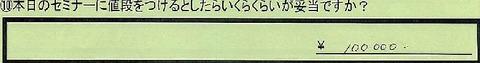 06nedan-tokumei