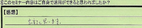 07katuyou-saitamakenkoshigayashi-inoue