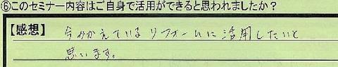 01katuyou-niigatakennagaokashi-as
