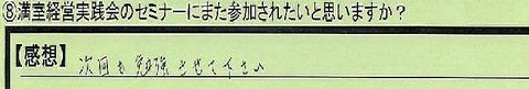 04sanka-tokyototathikawashi-ki