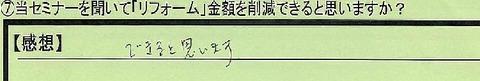 11sakugen-tokyotomitakashi-ty