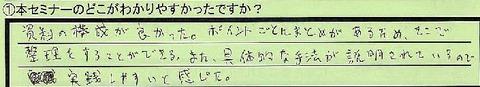 12wakariuasui-tokumei