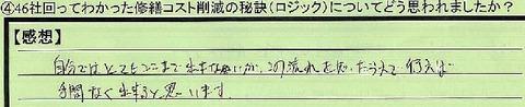 07hiketu-saitamakenkoshigayashi-inoue