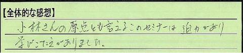 01zentai-sigakenmoriyamashi-kojima