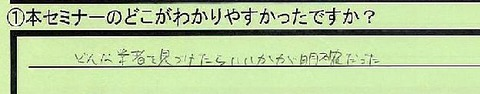 16wakariuasui-tokumei