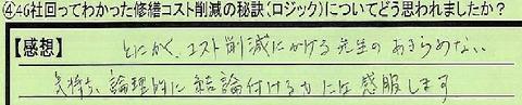 11hiketu-tokyotomitakashi-ty