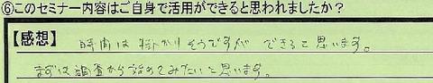 08katuyou-kanagawakenyokohamashi-tanaka